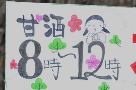 2012.01.01_nanatsugi_002.jpg