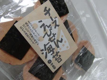 2012.09.21_cheese_ebisen_001.jpg
