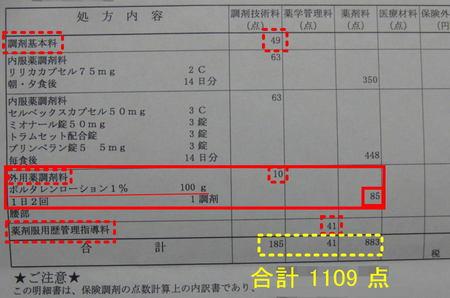 2012.10.24_yakkameisai_002.jpg