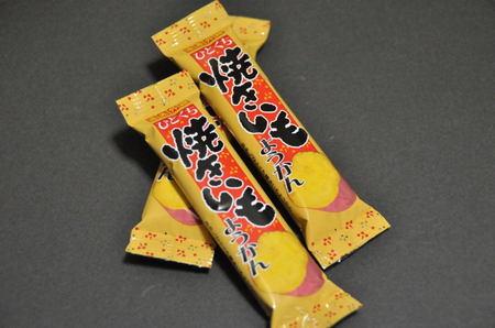 2013.10.21_yaki_imo_youkan_002.jpg