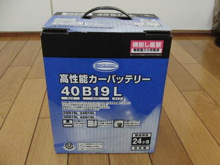 2014.03.02_car_battery_005.jpg