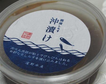 2014.05.27_shirasu_okizuke_002.JPG