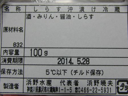 2014.05.27_shirasu_okizuke_004.JPG