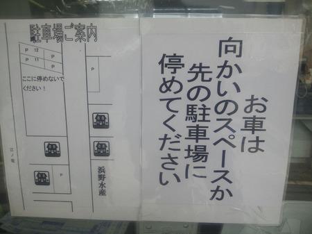 2014_06_21_hamanosuisan_002.JPG