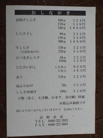 2014_06_21_hamanosuisan_010.JPG